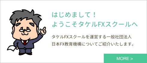 はじめまして!ようこそタケルFXスクールへ タケルFXスクールを運営する一般社団法人日本FX教育機構についてご紹介いたします。