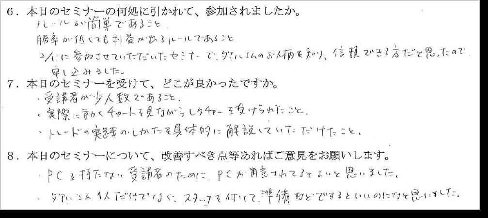 s_voice3