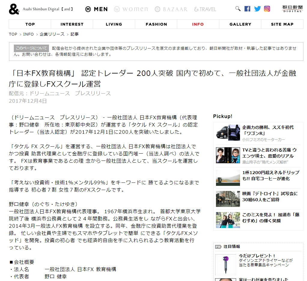 朝日DIGITAL