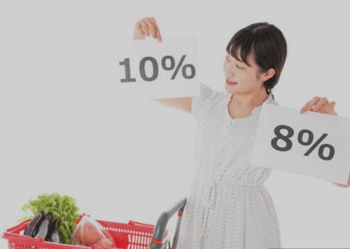 いよいよ8%から10%へ