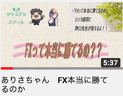 FXって本当に勝てるの?youtube